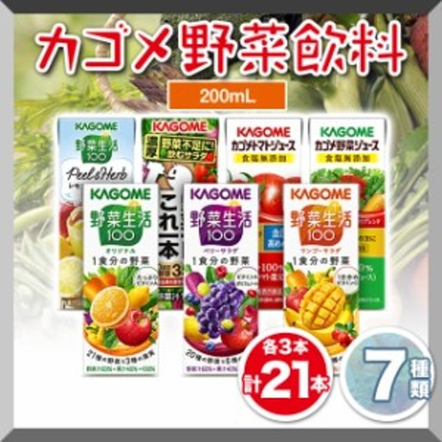 カゴメ 野菜飲料 200mL 7種×各3本 計21本 野菜・フルーツジュース