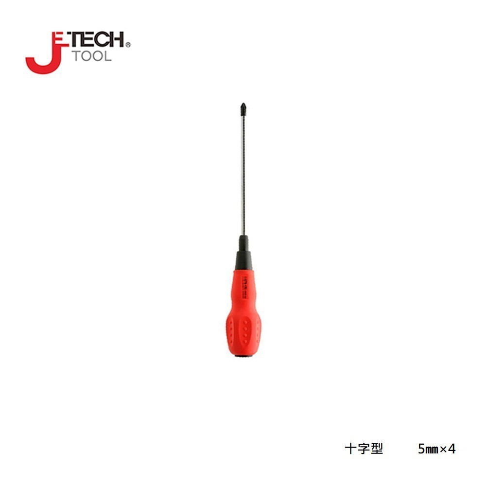 【JETECH】軟柄強力起子 十字型 5㎜×4