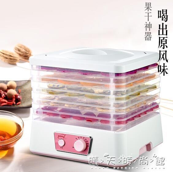 220V干果機水果烘干機食品蔬菜寵物肉類食物脫水風干機家用小