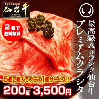 最高級A5仙台牛プレミアムクラシタ200g お中元 お歳暮 ギフト 贈り物 食品