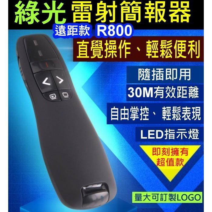 USB 隨插即用 R800 綠光雷射 簡報筆 非 羅技 R400 非 LOGITECH R800