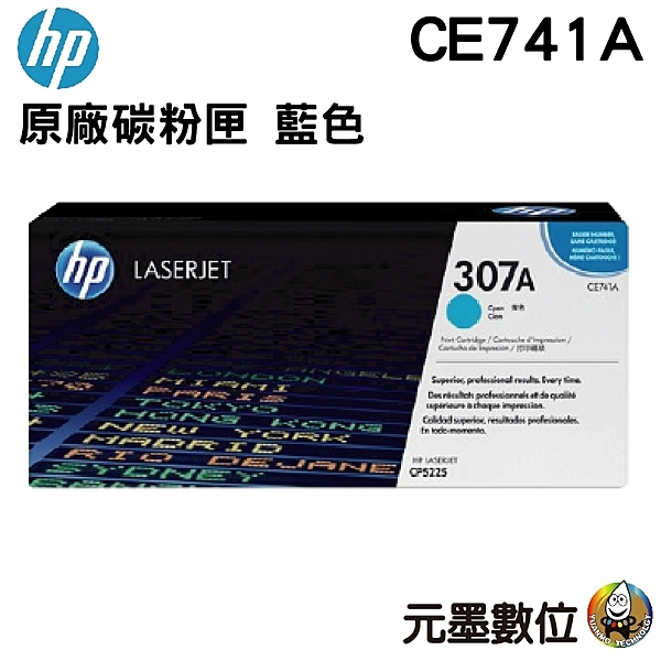 HP CE741A 307A 原廠藍色超精細碳粉匣 適用於CP5220