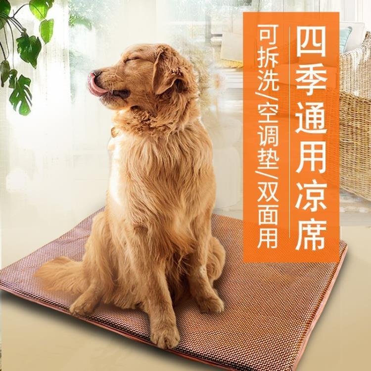 寵物狗墊子可拆洗涼席墊海綿竹蓆墊泰迪金毛墊貓窩墊春夏四季通用