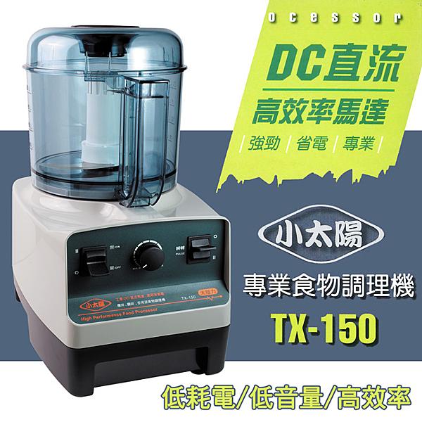 送調味罐4入組【小太陽】專業大容量食物調理機 TX-150