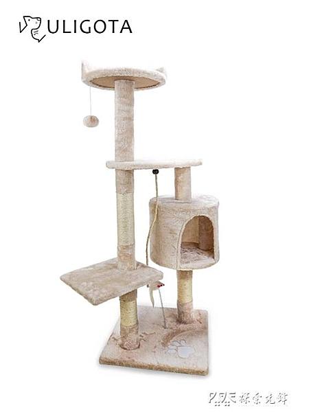 劍麻貓架子貓爬架貓窩貓樹一體通天柱麻繩貓跳臺小型帶窩貓咪別墅ATF 探索先鋒