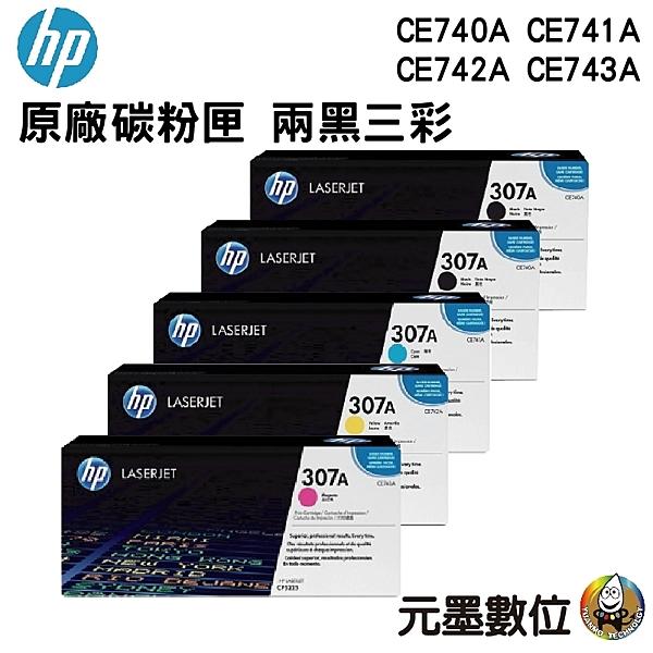 【優惠組合 二黑三彩】HP CE740A~CE743A 307A 原廠超精細碳粉匣 適用於CP5220