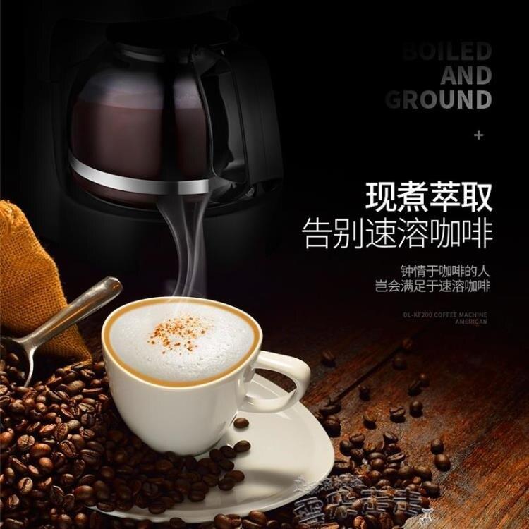 咖啡機DL-KF200家用全自動美式小型迷你咖啡壺養生壺 220V
