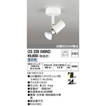 【送料最安値!】オーデリックODELIC スポットライト OS256049ND 昼白色