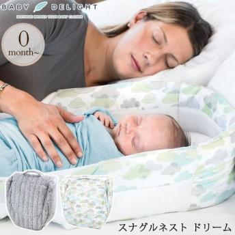 ベビーベッド 簡易ベッド コンパクト シンプル おしゃれ BABY DELIGHT ベビーディライト スナグルネスト ドリーム