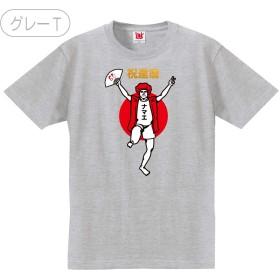 /GLT/名入れ 還暦祝い Tシャツ 【還暦バンザイ 男性】【グレーT】【L】
