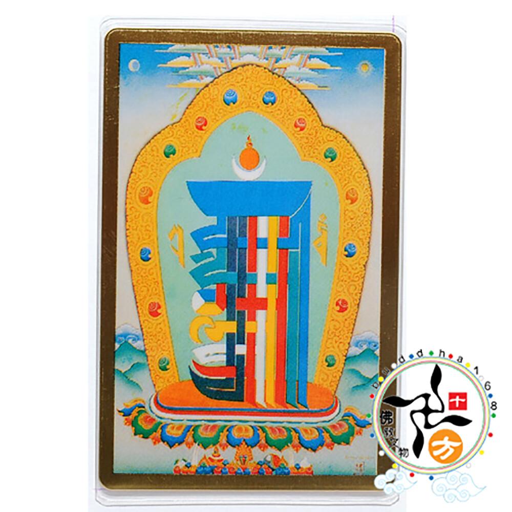 十相自在彩繪小銅卡+平安加持小佛卡  十方佛教文物