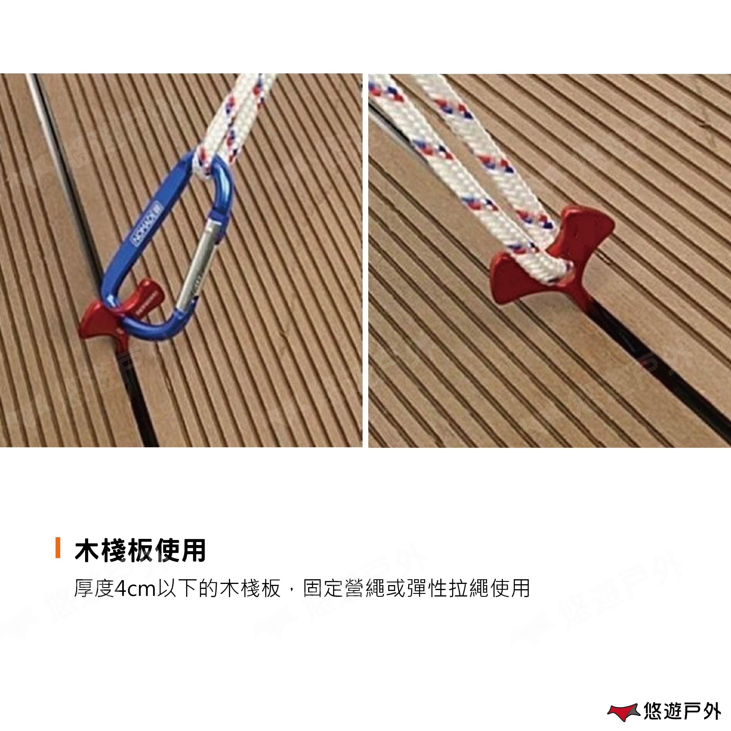 【買10贈好禮】魚骨釘(加長型) 木棧板神器 魚骨地釘 掛勾 營繩扣片 調節片 露營 調節繩