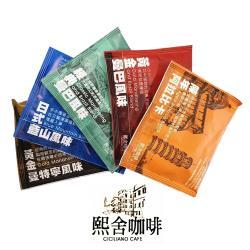 熙舍咖啡 義大利濾掛式咖啡20包禮盒裝(口味任選)
