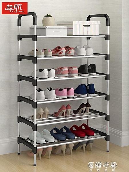 簡易鞋架子家用門口宿舍小號鞋櫃收納神器經濟型防塵多層室內好看YYP【免運快出】