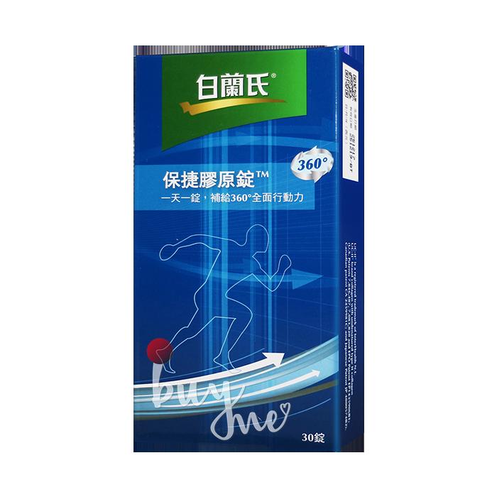 白蘭氏 保捷膠原錠 30錠/盒
