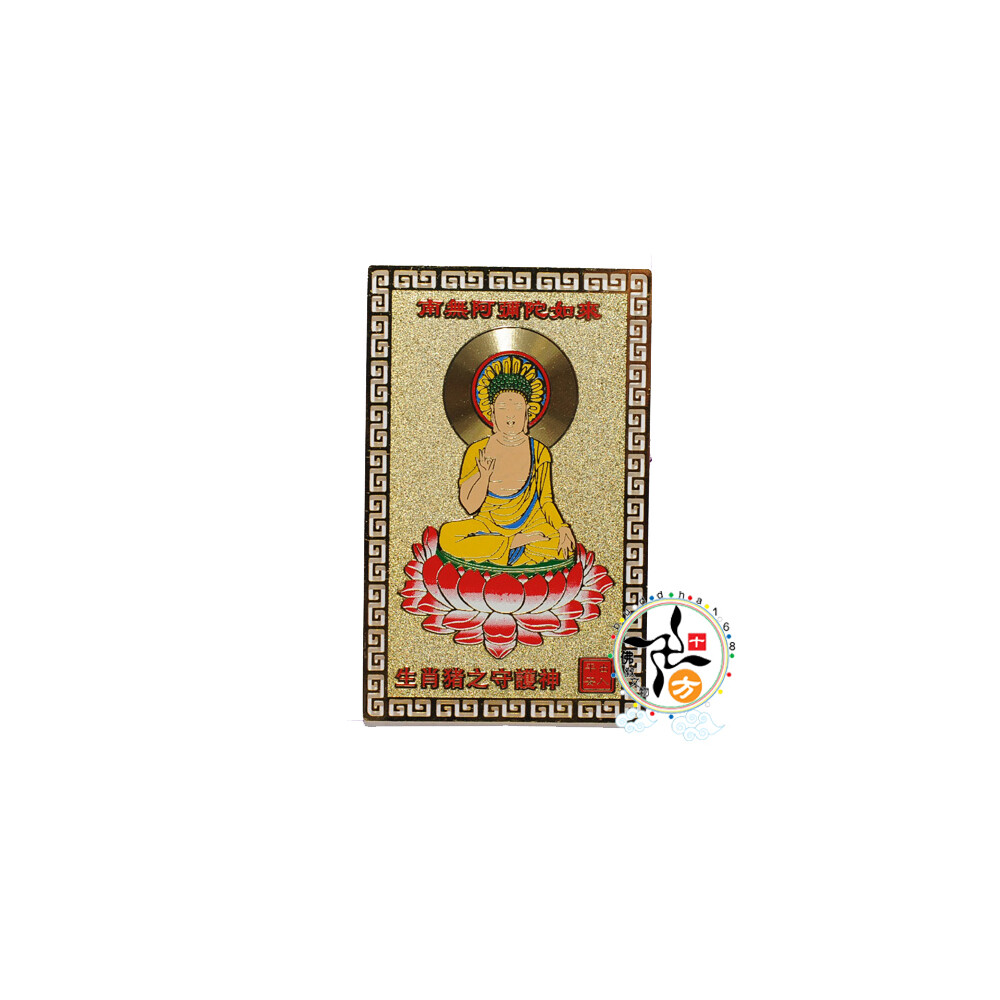 阿彌陀佛彩金銅卡(肖豬) +平安加持小佛卡  十方佛教文物