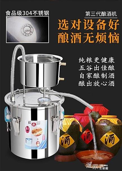 釀酒設備家庭蒸餾器烤酒機家用白酒純露機小型釀酒器 【全館免運】