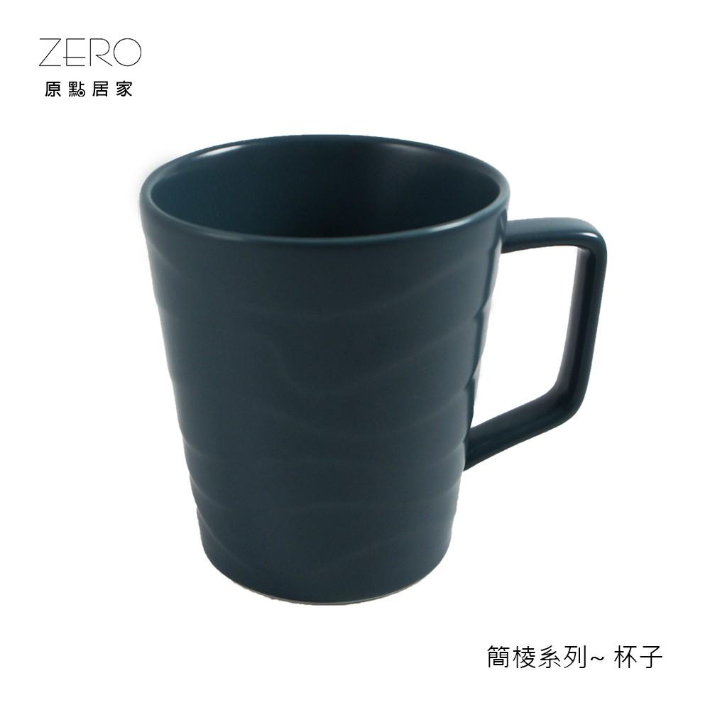 原點居家創意 簡棱系列咖啡杯 水杯茶杯早餐情侶牛奶杯馬克杯300cc 三色任選