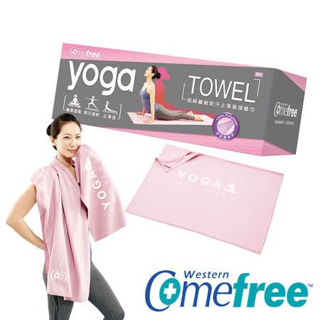Comefree 超細纖維吸汗止滑瑜珈鋪巾