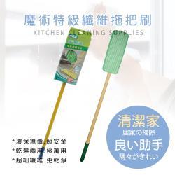 傑森 靜電超纖乾濕兩用可伸縮平板拖把