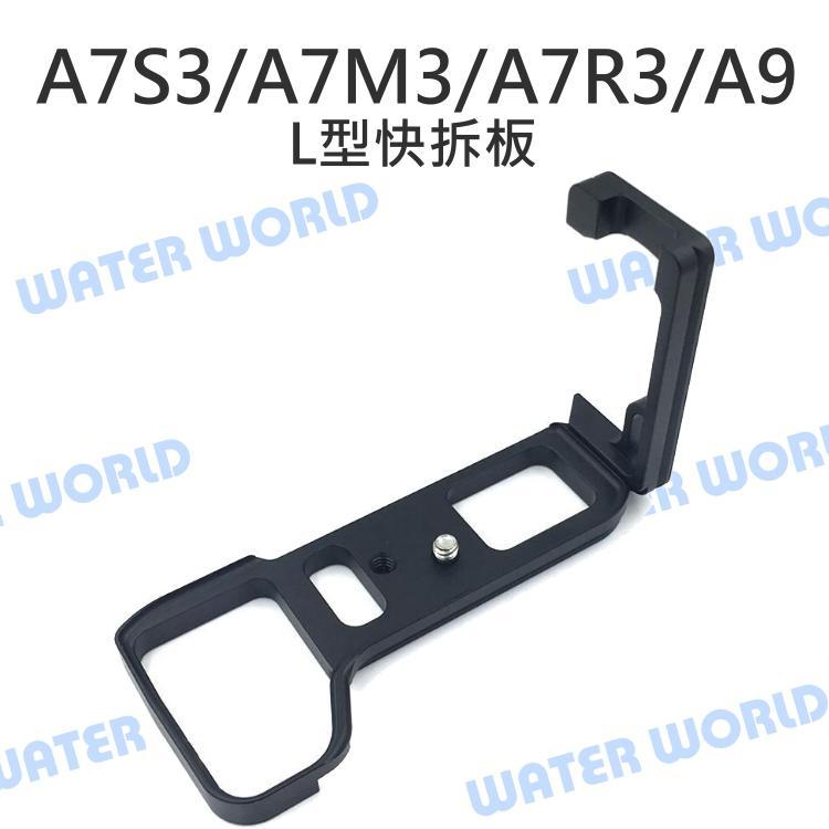 【中壢NOVA-水世界】SONY A7S3 A7M3 A7R A9 L型快拆板 側邊檔板 快裝板 側拍托架 腳架/雲台