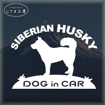 シベリアンハスキーの白色シルエットステッカー ドッグインカ―