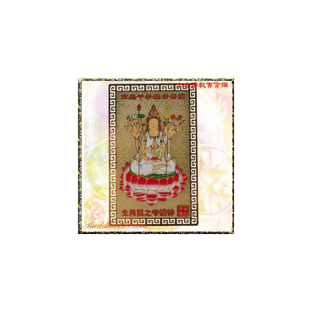 千手觀音菩薩彩金銅卡(肖鼠) +平安加持小佛卡  十方佛教文物