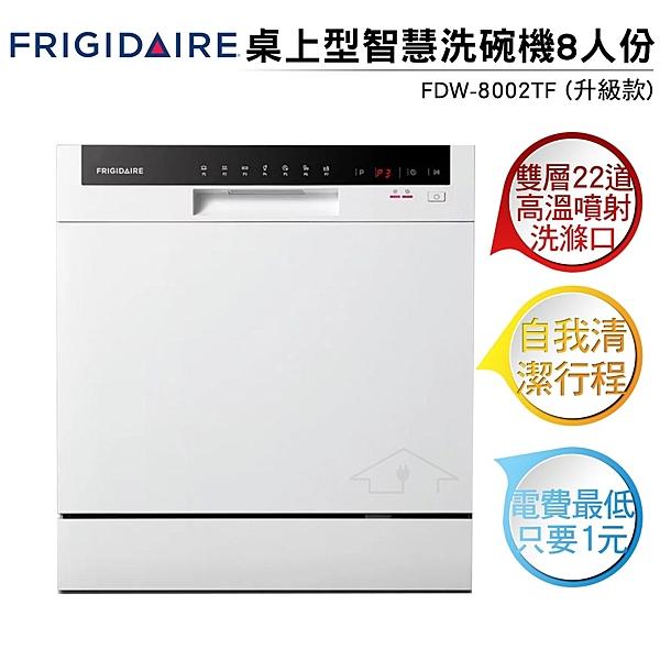 Frigidaire 富及第 桌上型智慧洗碗機 白色8人份 FDW-8002TF 升級款