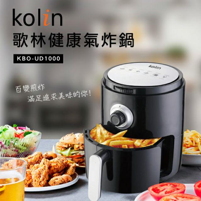 【免運】歌林Kolin 健康氣炸鍋 KBO-UD1000