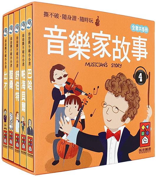 音樂家的故事4:幼幼撕不破小小書(5冊)