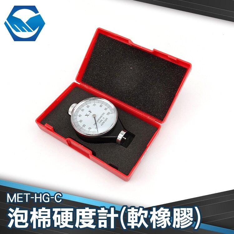 硬質塑膠硬度計 指針式 硬橡膠 壓克力 玻璃 熱塑性橡膠 印刷板 纖維 HG-C