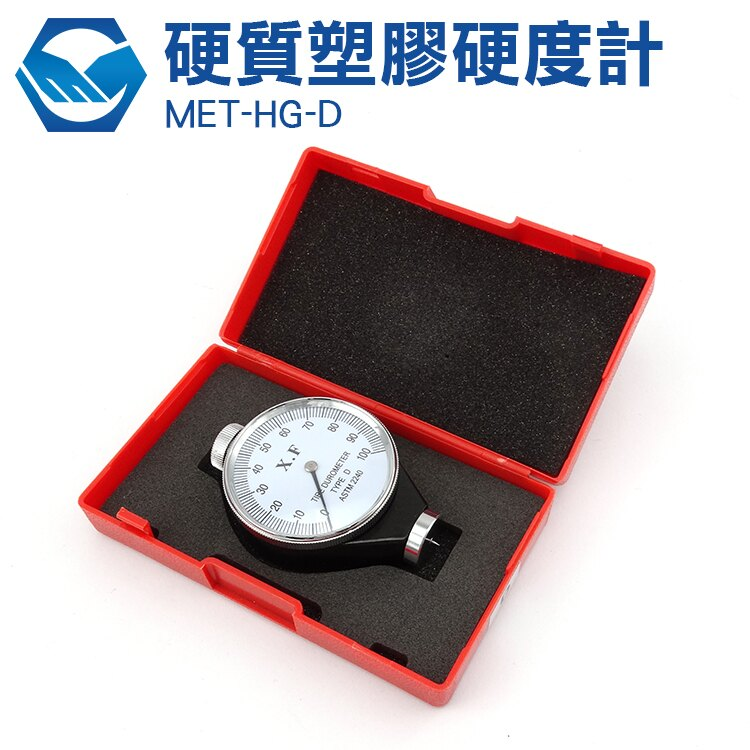 HG-D 硬質塑膠硬度計 指針式 硬橡膠 壓克力 玻璃 熱塑性橡膠 印刷板 纖維