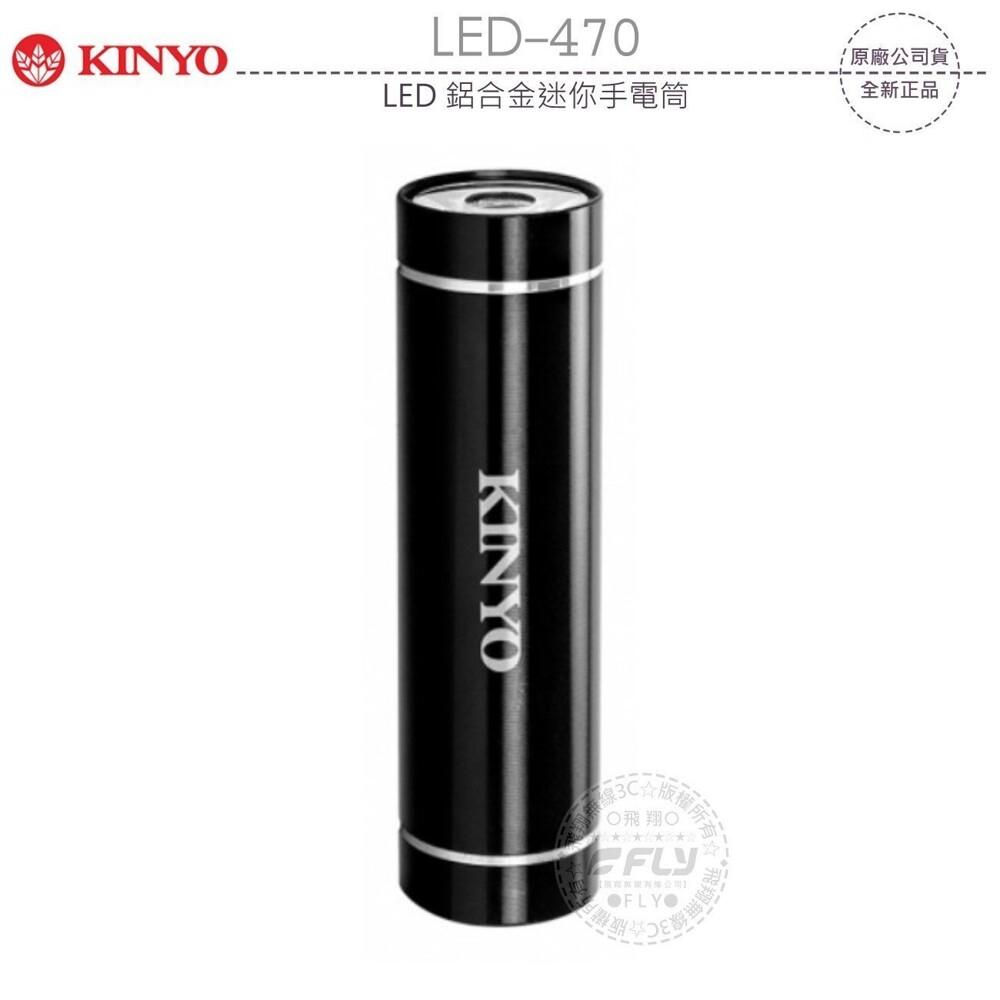 kinyo 耐嘉 led-470 led 鋁合金迷你手電筒公司貨體積輕巧 隨身攜帶 堅固耐用