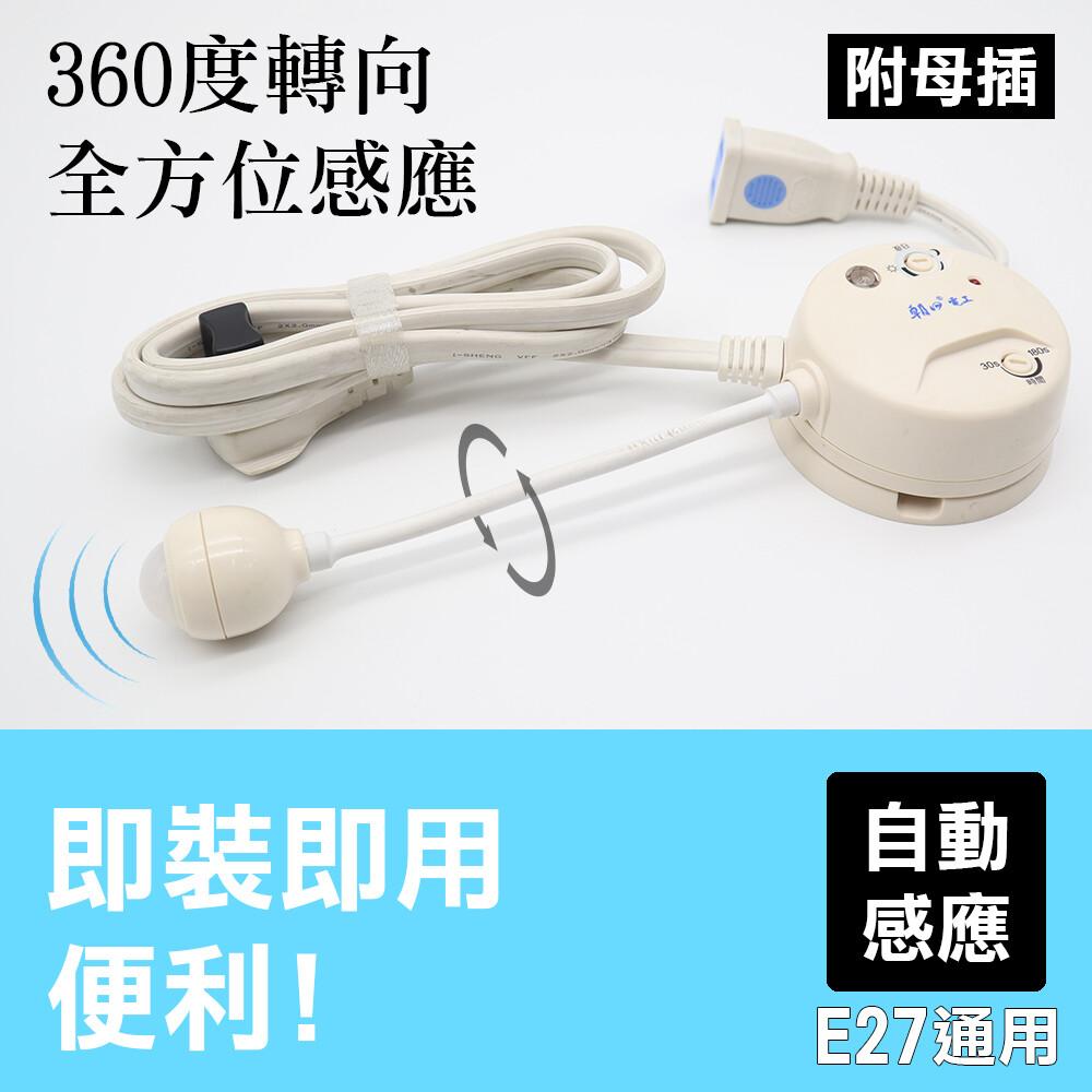 朝日電工 pr-02 轉接式彎管人體感應器(附母插)