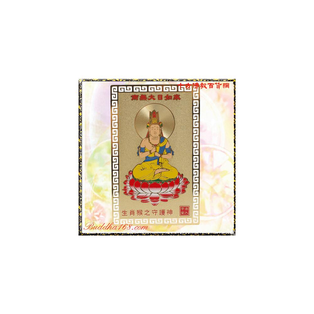 大日如來彩金銅卡(肖猴)+平安加持小佛卡  十方佛教文物