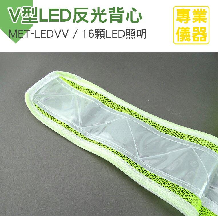 安居生活館 V型 LED交通反光背心 防護服 反光安全服 反光衣 馬甲帶燈 MET-LEDVV