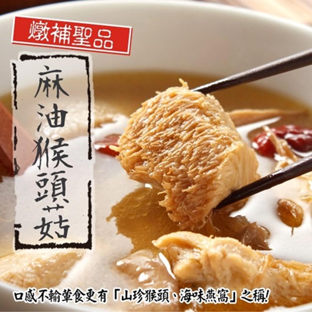 【免運】老饕必敗日銷千包麻油猴頭杏鮑菇x5包