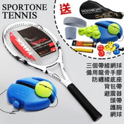 SPORTONE TENNIS 網球訓練器 網球拍 網球 訓練神器