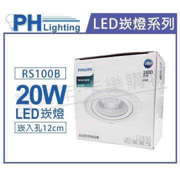 PHILIPS飛利浦 LED RS100B COB 20W 5000K 24度 白光 全電壓 12cm 投射燈 崁燈 _ PH430816