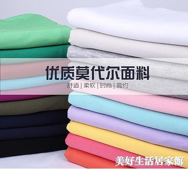莫代爾布料布頭夾棉做衣服內衣內褲T恤秋衣裙子褲子棉質針織面料 美好生活
