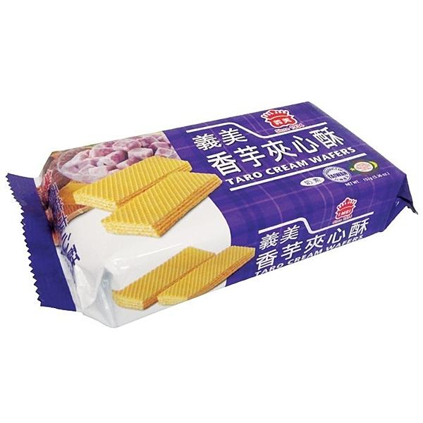 義美 香芋 夾心酥 152g (12入)/箱【康鄰超市】