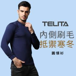 【TELITA】長袖刷毛圓領保暖衫/長袖T恤-藍色(一件)