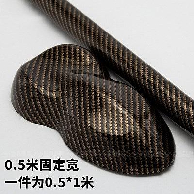 航模固定翼白板機FPV載機碳纖維貼紙背膠PVC立體貼膜機身加強蒙皮