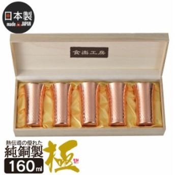ビアカップ 160ml 5個セット 木箱入り 純銅 槌目 一口ビアカップ 銅 タンブラー 日本製 燕三条 ビール コップ グラス カッ