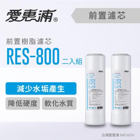EVERPURE 愛惠浦 10英吋前置樹酯濾芯 2支 RES-800