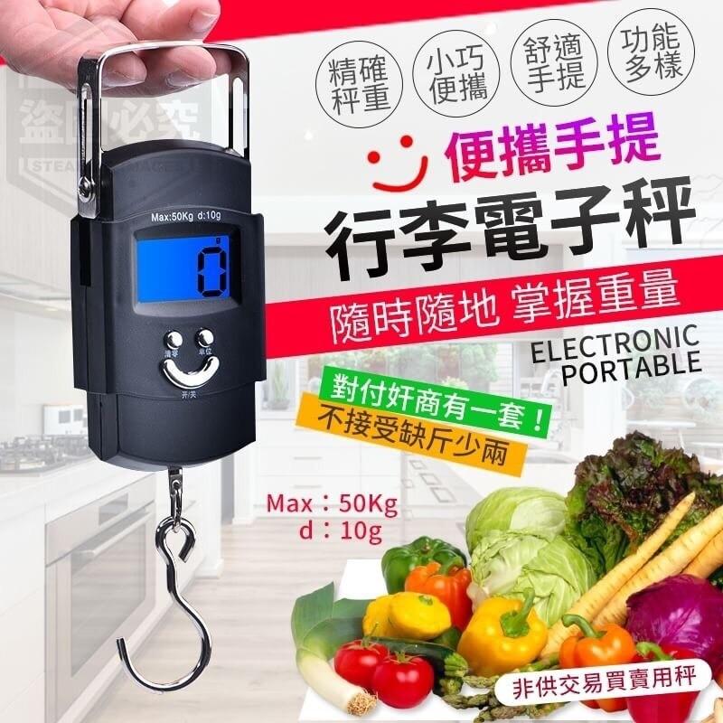 多用途電子秤 出國秤行李買菜秤斤兩方便攜帶 可伸縮 有掛勾 手提行李電子秤 中文介面好操作