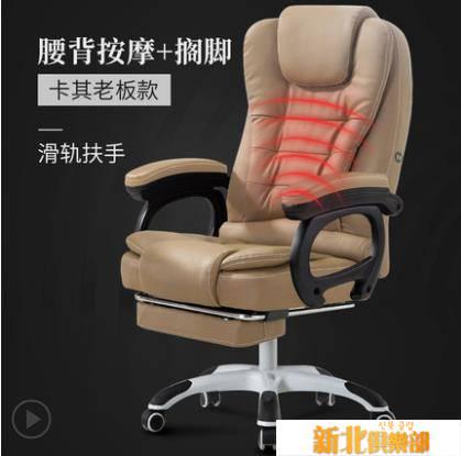 秒殺萊克帝家電腦椅家用辦公椅可躺老闆椅升降轉椅按摩擱腳午休座椅子LX 交換禮物