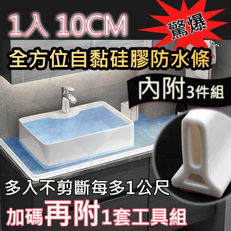 浴室乾溼分離360擋水條