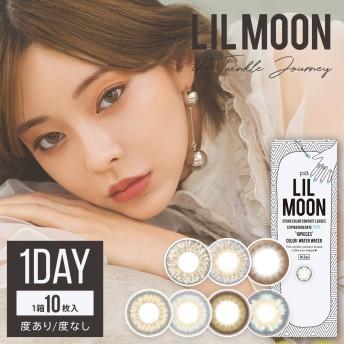 LILMOON(リルムーン) カラコン カラーコンタクトレンズ [ 14.4mm 度なし 度あり 1day 10枚 ]【-0.50~-10.00】