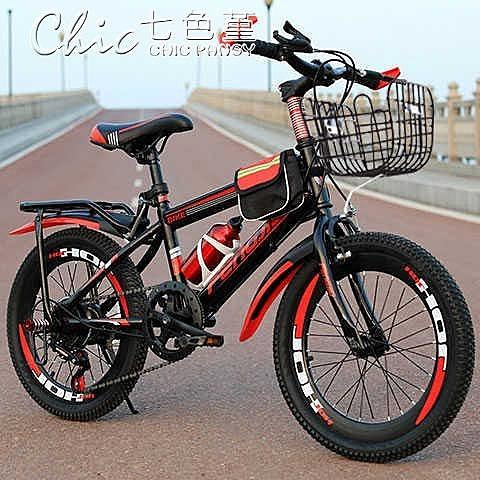 兒童自行車 6-7-8-9-10-歲15單車男孩20寸小學生山地變速賽車 【全館免運】